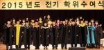 건국대학교(총장 송희영)는 23일 오전 교내 새천년관 대공연장에서 2015년도 전기 학위수여식을 개최했다.