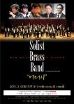 솔리스트 브라스 밴드 제7회 정기연주회 포스터