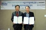 서울디지털대학교가 한국기원·대한바둑협회와 협약식을 체결했다