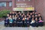 군산대학교 최고경영관리자과정이 23일 군산대학교 사회과학대학 계단식강의실에서 제 24기 수료식을 개최하고 박승일씨 등 40명의 수료생을 배출하였다.