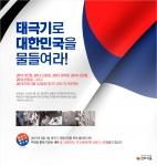 태극기 살리기 캠페인 이벤트 페이지