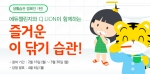 에듀챌린지는 오는 4월 15일, CJ 라이온과 함께 즐거운 이 닦기 교실을 개최한다.