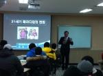 한국보건복지인력개발원 대전사회복무교육센터가 24일 직무교육 중 지역 명사를 초청하여 사회복무요원들을 위한 동기부여 특강을 실시했다