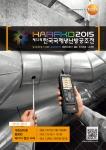 테스토코리아가 2015 한국국제냉난방공조전에 참가한다