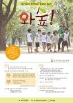 2015 와숲 참가기관 모집 안내 포스터