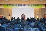 한국도서관협회가 26일 오후 2시 국립중앙도서관 국제회의장에서 제66차 정기총회를 개최한다.