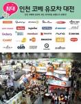제9회 코베 베이비페어가 3월 5일~8일까지 4일간 인천 송도 컨벤시아 제1, 2전시장에서 개최된다.