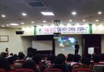 동명대는 25일 안준희 특강을 진행했다.