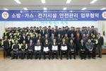 안전관리 업무협약 4개 기관 직원들과 기념 촬영