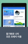 프레지가 25일 안드로이드 모바일 디바이스에서도 사용할 수 있는 프레지 안드로이드 버전 애플리케이션을 출시했다.