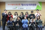 2기 청소년운영위원회 수료식