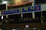 군산대가 2015학년도 입학식 및 신입생 오리엔테이션을 개최했다