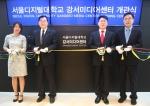 인터넷으로 공부하는 사이버대학 서울디지털대학교가 강서미디어센터 개관식을 개최했다.
