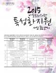 서울문화재단이 문화예술 지원사업에 참여할 예술가 및 기업을 모집하는 2015년 서울문화재단 특성화 지원사업 통합공모(이하 공모)를 오는 3월 20일(금)까지 진행한다.