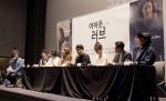 픽세프코리아가 제작하고 중소기업진흥공단이 기획한 웹드라마 About Love의 제작발표회가 26일 오후 2시 여의도 CGV 4관 비즈니스관에서 열렸다