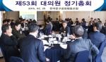 제53회 정기총회 개최