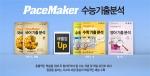 이지수능교육이 PaceMaker 수능기출분석 교재를 출간했다