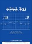 한국교직원공제회가 3.1절을 맞아 일본 위안부 문제와 독도문제 해결을 위한 위독한 대한민국 지키기 캠페인을 펼친다.