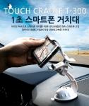 에스제이컴퍼니의 터치크레들 T-300은 한손으로 스마트폰 거치를 할 수 있는 점이 가장 큰 장점이다