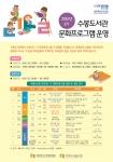 수봉도서관 2015년 1기 문화프로그램 수강생 모집 홍보물