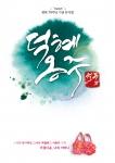 뮤지컬 '덕혜옹주' 포스터