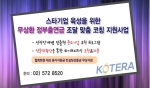 (사)한국기술개발협회는 제5차 스타기업 육성을 위한 무상환 정부출연금 조달 맞춤 코칭 지원사업을 홈페이지를 통해 공고하고 2일부터 신청접수를 받는다고 공식 발표했다.