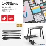 iF 디자인상을 받은 현대 모터스튜디오 관련 제품들 모음
