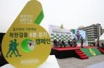 2월 28일 세계 희귀질환의 날을 기념해 서울시민들과 함께 걷는 '착한걸음6분 걷기'캠페인이 광화문에서 진행됐다.