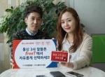 스페이스네트(대표 김홍철)와 프리텔레콤(대표 김홍철)이 기존 LGU+와 KT 알뜰폰 서비스에 이어 SKT 알뜰폰 서비스를 시작한다고 2일 밝혔다.