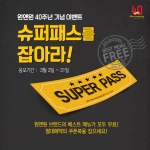 원앤원 주식회사 창립 40주년 이벤트 슈퍼패스를 잡아라 포스터