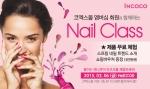 인코코가 국내 대표 종합 쇼핑몰 코엑스몰과 함께 스프링 네일 클래스를 오는 6일(금) 개최한다.