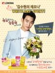 경남제약이 김수현의 레모나 화이트데이 이벤트를 실시한다