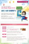 블로그 방문 이벤트 페이지