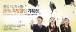 졸업/입학 할인 기획전 포스터