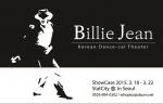 이지컨텐츠그룹이 제작한 창작 댄스컬 빌리진 Billie Jean 쇼케이스가 열린다