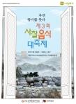 대한불교조계종 한국불교문화사업단은 12일부터 15일까지 서울무역전시컨벤션센터에서 열리는 2015 서울국제불교박람회에 참가, 제3회 사찰음식대축제를 개최한다.