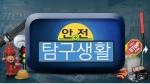 사회안전방송이 6일부터 안전한 대한민국 만들기 프로젝트의 일환으로 안전 탐구생활을 제작·방영한다