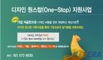 (사)한국기술개발협회에서는 제5차 디자인 원스탑 지원사업을 홈페이지를 통해 공고하고 2일부터 신청접수를 받는다
