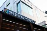 서울문화예술전문학교, 한국문화예술전문학교로 교명 변경과 함께 재도약