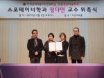 한국문화예술전문학교가 정다연 스포테이너학과 교수를 위촉했다
