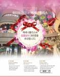 14일 싱글남녀를 대상으로 개최되는 메세나폴리스 문화행사 포스터