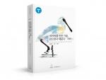 네이버가 TECH@NAVER 시리즈 열 번째 도서 네이버를 만든 기술, 읽으면서 배운다 – 자바 편을 5일 출간했다.