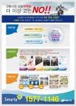 전통시장 공동마케팅 홍보전단