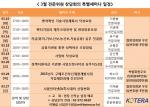 2015년도 3월 10일부터 시작되는 3월 전문위원 상담회의 특별세미나 개최 일정표