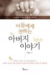 도서출판 행복에너지, 심재훈 저자 '아들에게 전하는 아버지 이야기' 출간