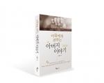 도서출판 행복에너지가 출판한 심재훈 저자 아들에게 전하는 아버지 이야기