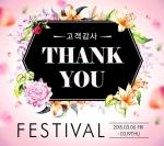 엔터식스가 3월 6일부터 19일까지 새봄맞이 고객감사 페스티벌을 실시한다.