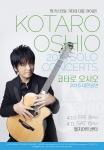 어쿠스틱 기타를 대표하는 아이콘 '코타로 오시오' 내한공연 개최