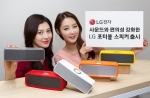 LG전자가 음질과 편의성을 크게 강화한 LG 포터블 스피커를 국내시장에 출시한다. LG전자는 개성 넘치는 스타일을 표현할 수 있도록 레드, 오렌지, 옐로우 등 3종류의 오디오 케이스도 함께 선보인다. 모델이 LG 포터블 스피커를 소개하고 있다.