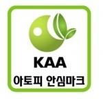 블루에어가 공기청정기 최초로 한국의 아토피 안심 마크를 획득했다.